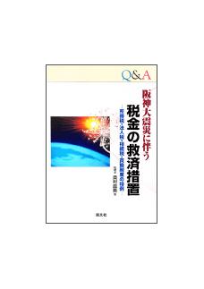 阪神大震災に伴う税金の救済措置