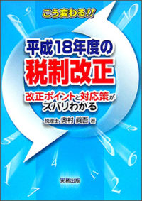 こう変わる!! 平成18年度の税制改正