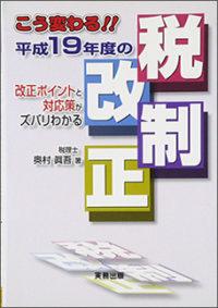 こう変わる!! 平成19年度の税制改正