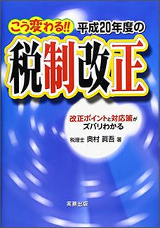 こう変わる!! 平成20年の税制改正
