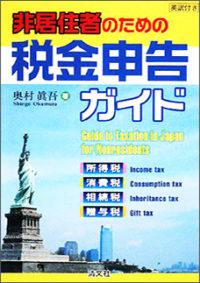 非居住者のための税金申告ガイド