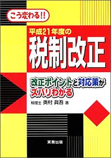 こう変わる!! 平成21年度の税制改正
