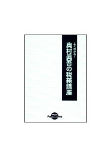 奥村眞吾の税務講座