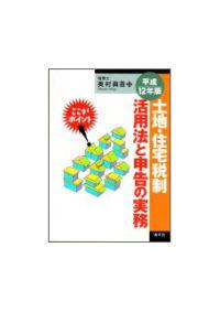 平成12年版 土地・住宅税制活用法と申告の実務