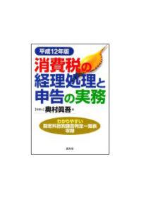 平成12年版 消費税の経理処理と申告の実務