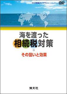 【DVD】海を渡った相続税対策
