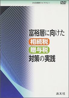 【DVD】富裕層に向けた相続税・贈与税対策の実践