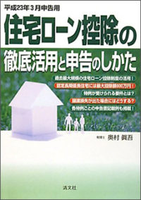 平成23年3月申告用 住宅ローン控除の徹底活用と申告のしかた