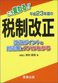 こう変わる!! 平成23年度の税制改正