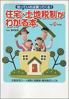 平成23年度版 住宅・土地税制がわかる本
