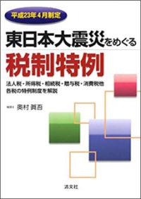 東日本大震災をめぐる税制特例