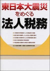 東日本大震災をめぐる法人税務