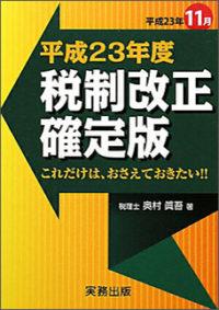 平成23年度版 税制改正 確定版