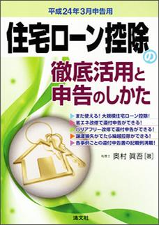 平成24年3月申告用 住宅ローン控除の徹底活用と申告のしかた