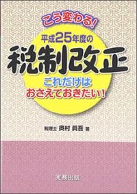 こう変わる!! 平成25年度の税制改正