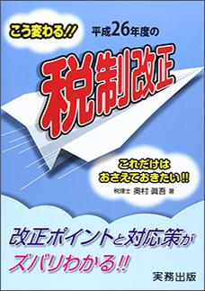 こう変わる!!平成26年度の税制改正