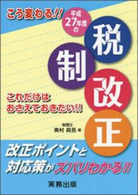 こう変わる!!平成27年度の税制改正