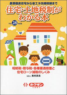 平成28年度版 住宅・土地税制がわかる本