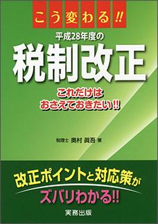 こう変わる!!平成28年度の税制改正
