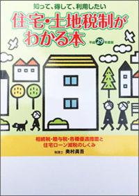 平成29年度版 住宅・土地税制がわかる本
