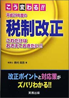 こう変わる!!平成29年度の税制改正