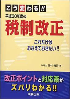 こう変わる!!平成30年度の税制改正